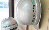 関東ロジテク株式会社
