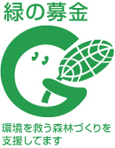 関東ロジテクは緑の募金を実施してます